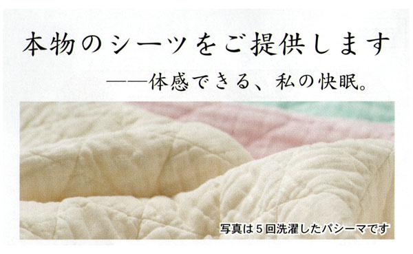 パシーマ シングル/145×240/肌掛け・シーツ 脱脂綿とガーゼのガーゼケット キルトケット