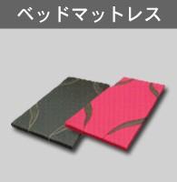 西川エアー AIR コンディショニング マットレス ムアツ布団 進化形 三層特殊立体構造 ベッドタイプ