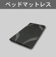 西川エアー AIR コンディショニング マットレス ムアツ布団 進化形 三層特殊立体構造 ベッドタイプ ハード