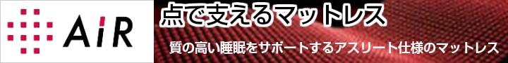 西川エアー 布団モール