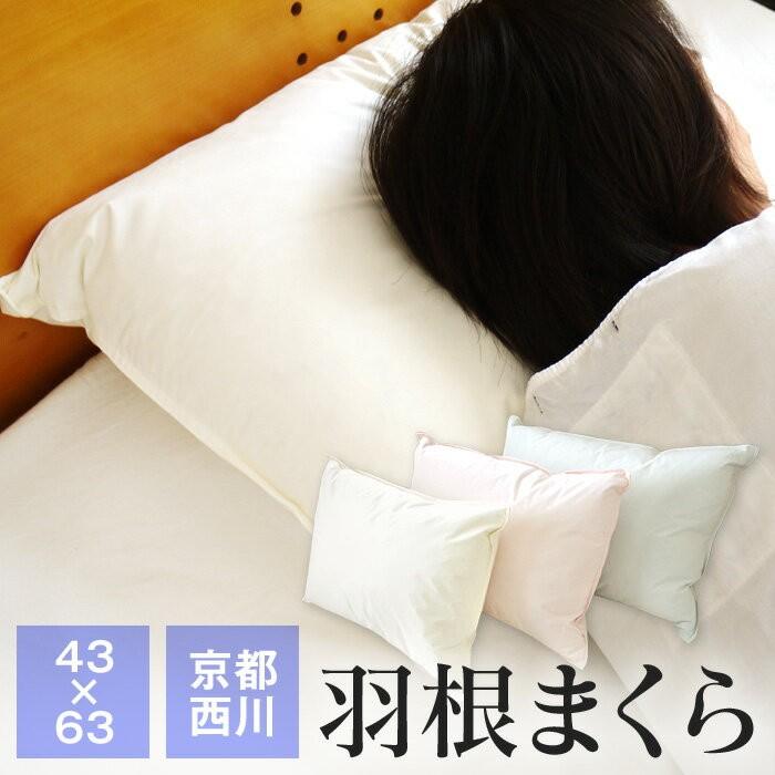 西川の羽根枕-01
