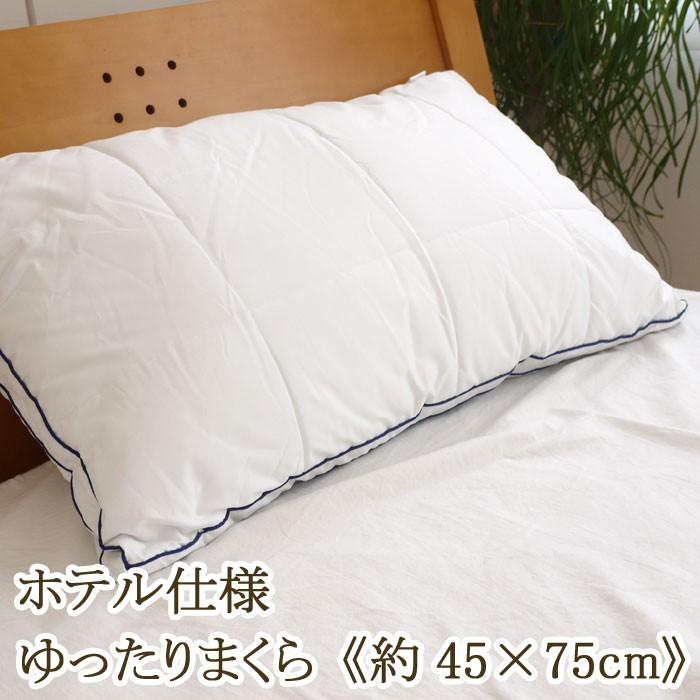 ホテル仕様のゆったり枕
