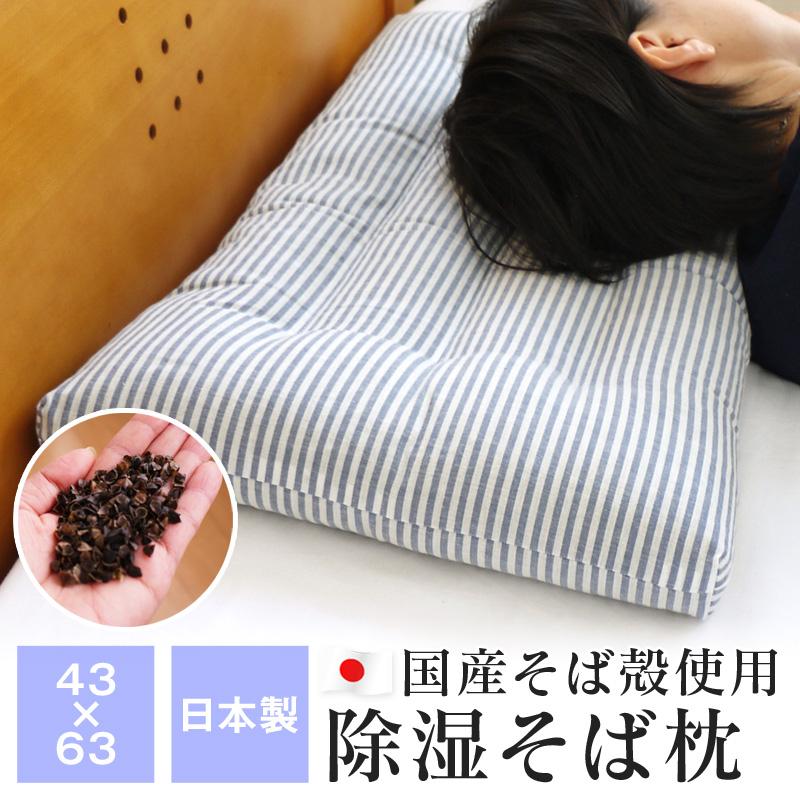 除湿そば枕-01