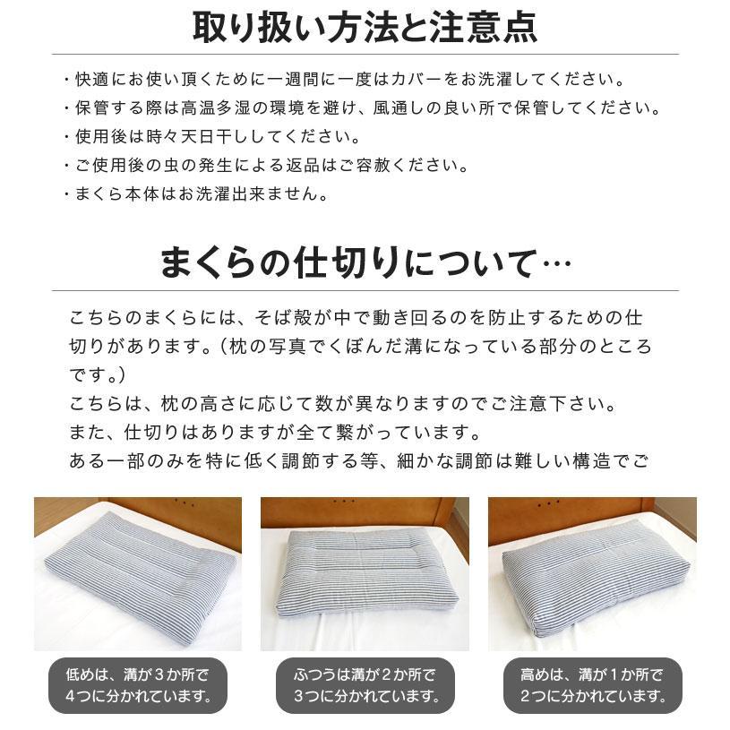 9/19限定 最大24%獲得 そば枕 除湿そばがら枕 43×63cm 国産そば殻使用 日本製 高さ調節可 暑さ対策 futonnotamatebako 10