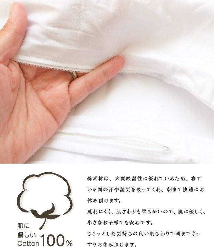 白無地掛け布団カバー画像