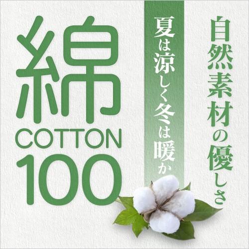 綿コットン100%特集