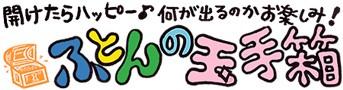 ふとんの玉手箱 Yahoo!店