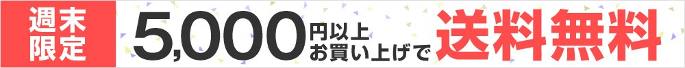 週末企画5000円以上で送料無料