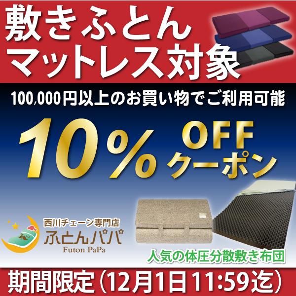 西川チェーン専門店 ふとんパパ 期間限定 敷き布団、マットレス限定10%オフクーポン(^o^)丿