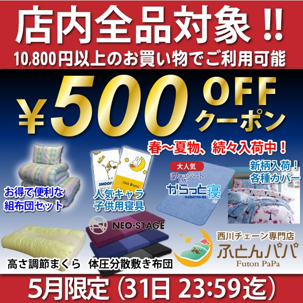 西川チェーン専門店 ふとんパパ 期間限定 全商品対象500円オフクーポン(^o^)丿
