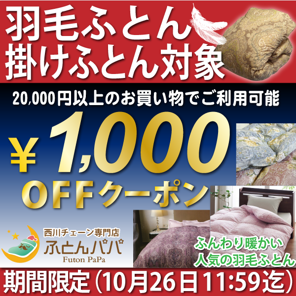 西川チェーン専門店 ふとんパパ 期間限定 羽毛ふとん、掛けふとん限定 1000円オフクーポン(^o^)丿
