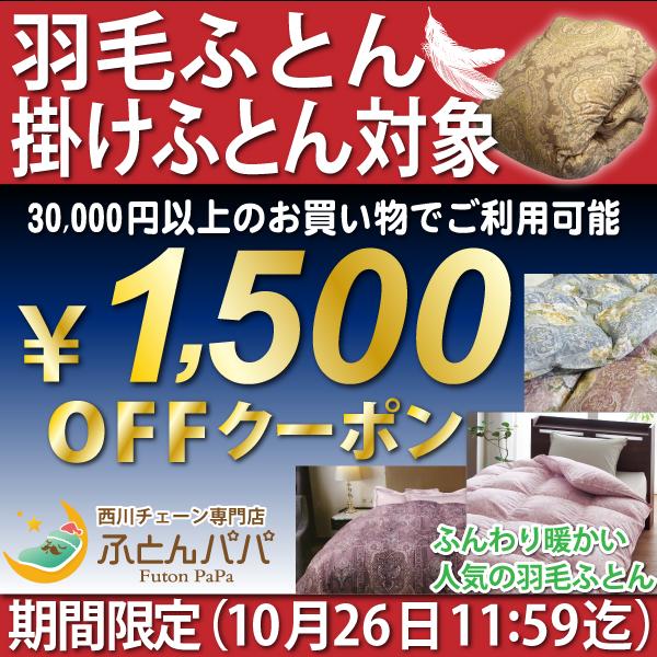 西川チェーン専門店 ふとんパパ 期間限定 羽毛ふとん、掛けふとん限定 1500円オフクーポン(^o^)丿