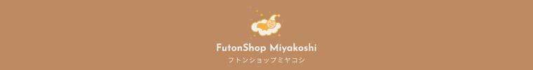 フトンショップ ミヤコシ Miyakoshi 安心の寝具選びは当店へ