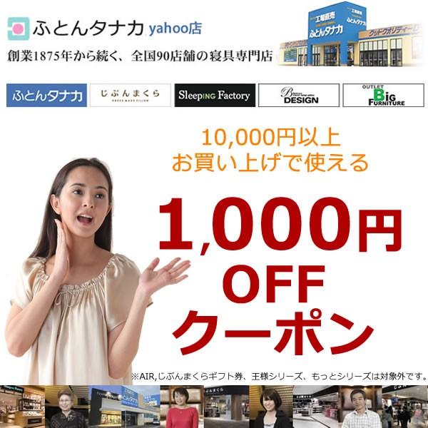 新生活応援♪1,000円引クーポン