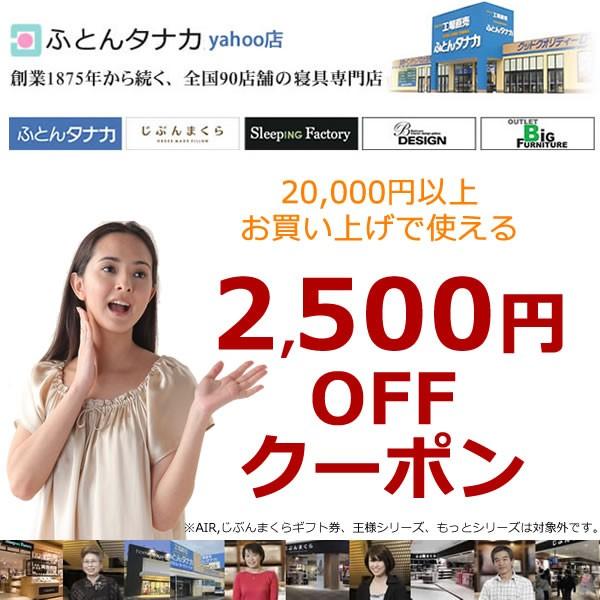 100店舗達成記念♪2,500円引クーポン