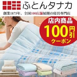 週末限定☆暑さを吹き飛ばせ!衣替え応援100円クーポン