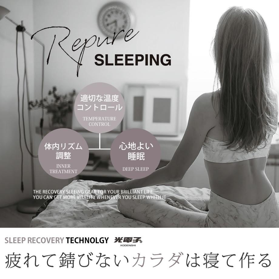 光電子入り寝具シリーズ・リピュア