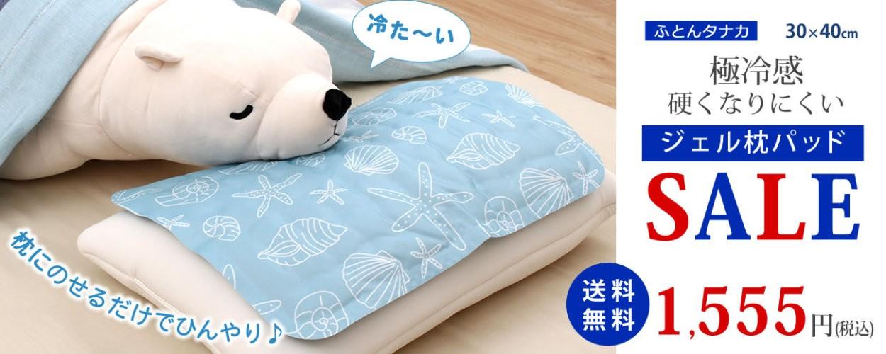 冷感ジェル枕