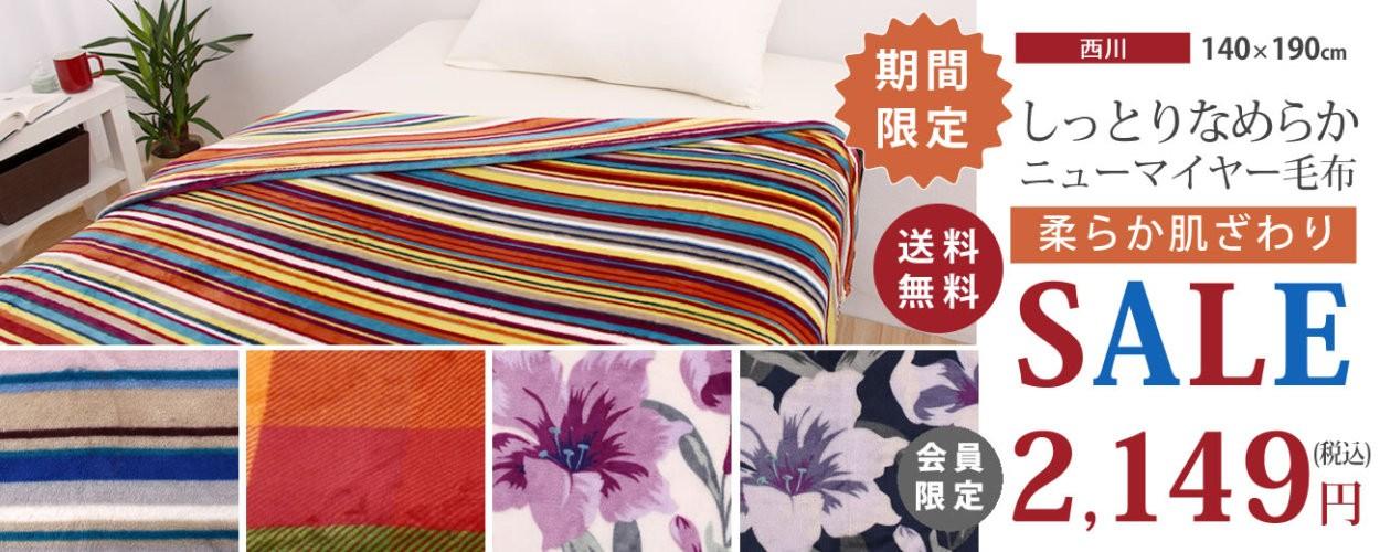 西川毛布セール