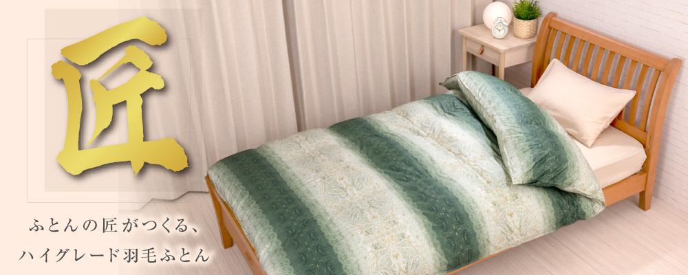 日本製匠の羽毛布団