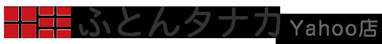西川寝具をお手頃価格で!全国100店舗以上展開のふとんタナカ・じぶんまくらグループ