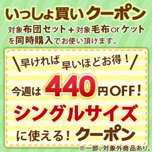いっしょ買いクーポン!シングル布団セット+毛布orタオルケット【今週は440円OFF】