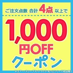 限定クーポン★4点で1000円OFF★ふとんタウン