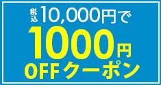 敷き1000円OFF