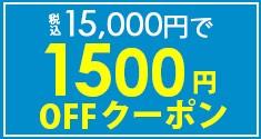 敷き1500円OFF