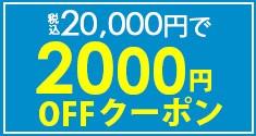 敷き2000円OFF