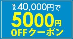 敷き5000円OFF
