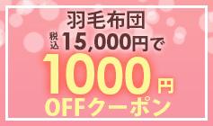 羽毛1000円OFF