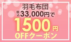 羽毛1500円OFF