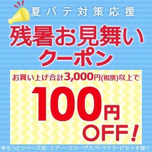 残暑お見舞いクーポン★3000円以上で100円OFF★ふとんタウン