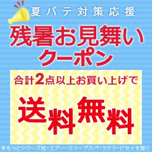 残暑お見舞いクーポン★2点で送料無料★ふとんタウン