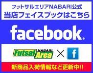 フットサルエリア名張 Facebook