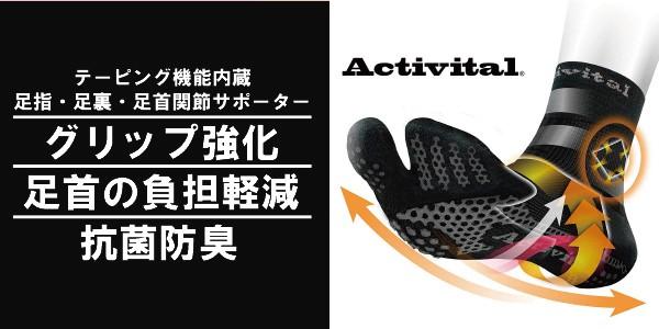 Activital アクティバイタル ソックス フットサポーター