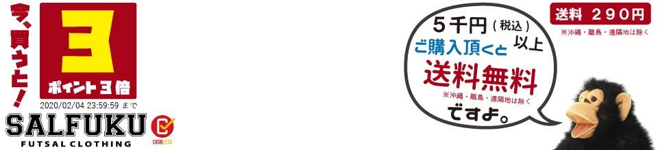 フットサル用品 サッカー用品 通販 SALFUKUフットサルクロージング