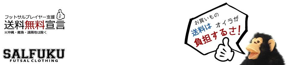フットサル用品 サッカー用品 通販 SALFUKUフットサルクロージング【全品送料無料】