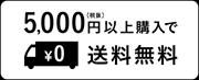 5,000円(税込)以上 購入で送料無料
