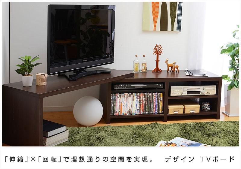 伸縮機能付きテレビボード
