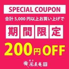 博多風美庵で使える5,000円以上購入で200円OFFクーポン