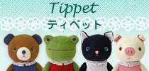 Tippet ティペット
