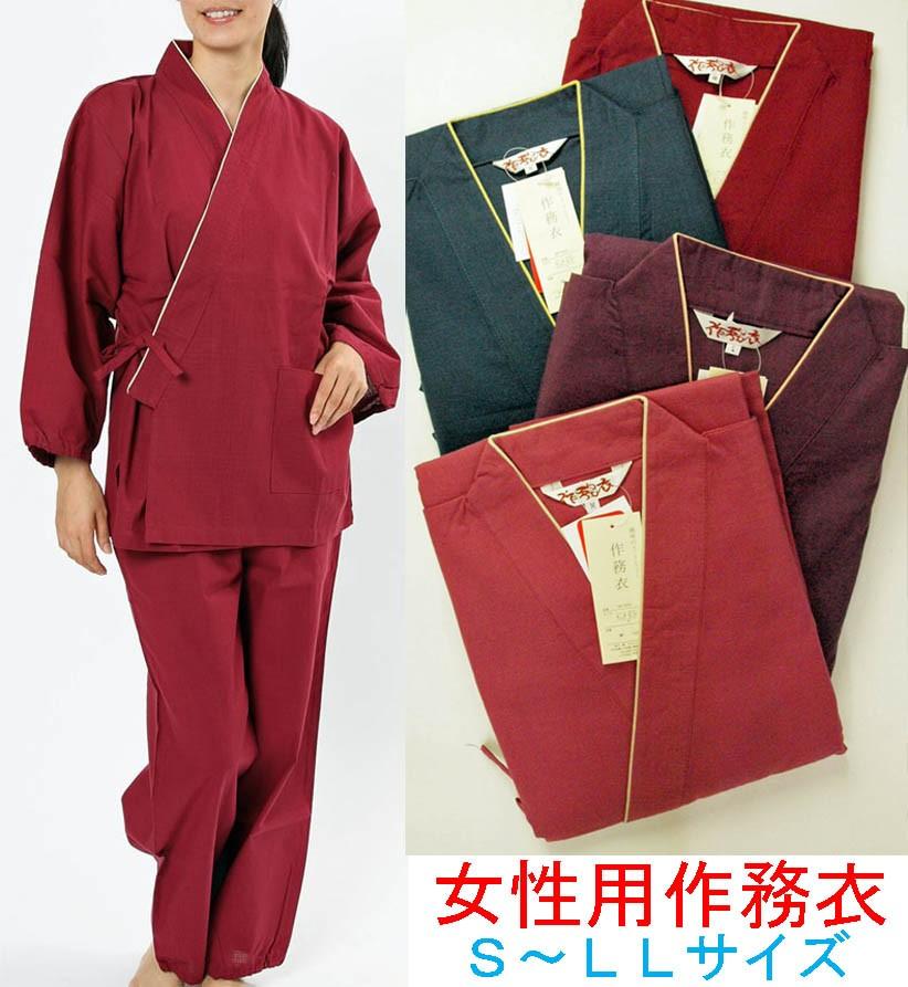 作務衣 女性