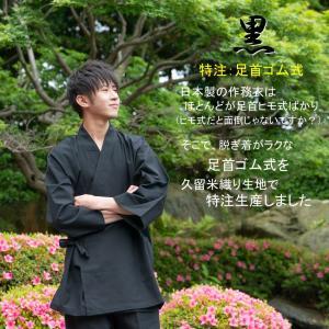 作務衣 男性用 特注の足首ゴム式 メンズ  おしゃれ さむえ 日本製|fuwari|21