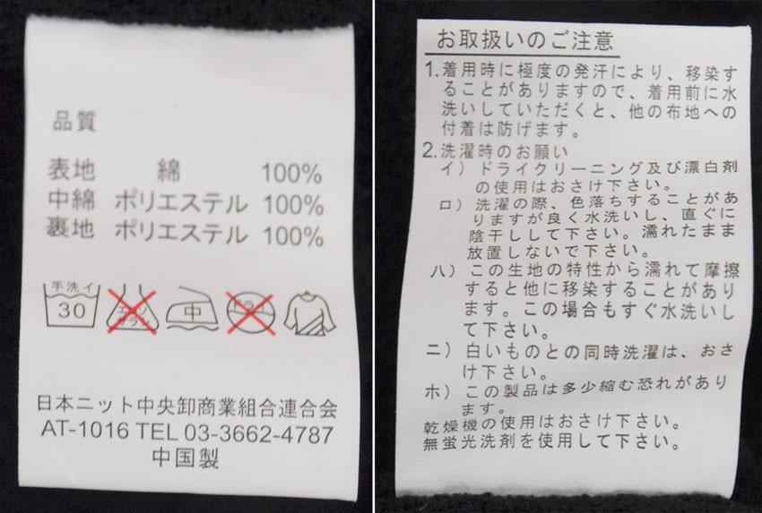 作務衣の洗濯