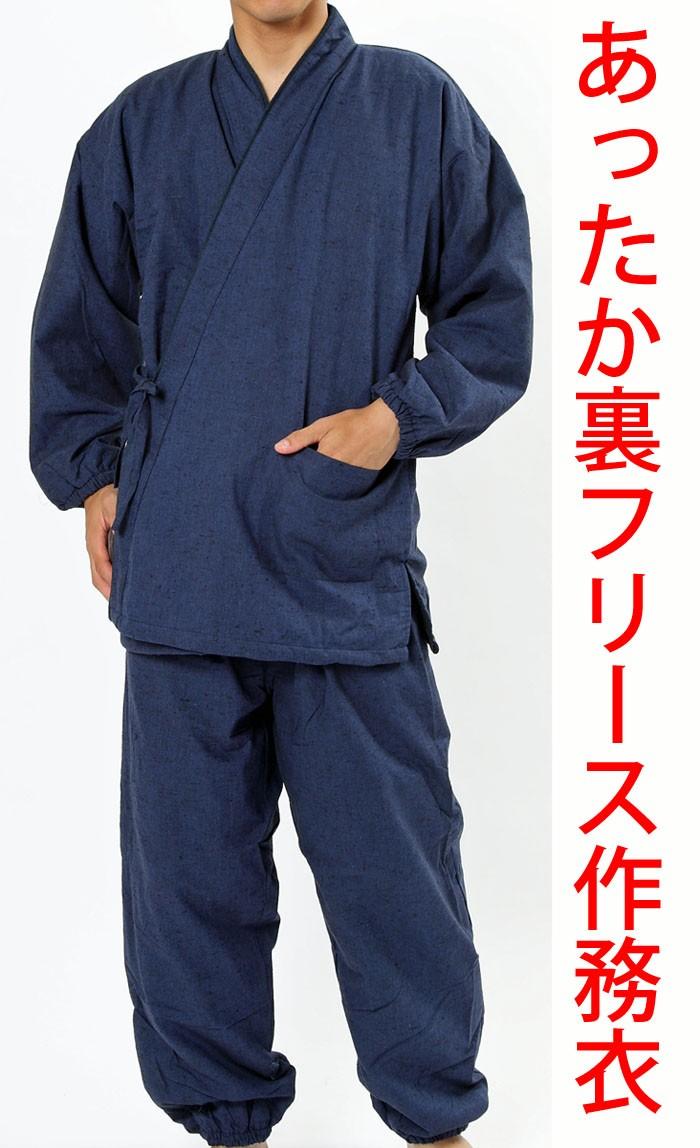 冬用フリース作務衣