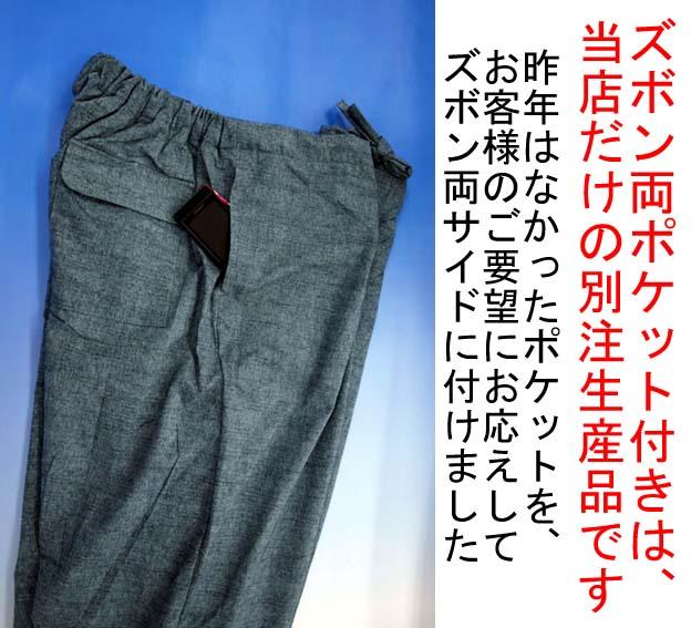 作務衣ズボン