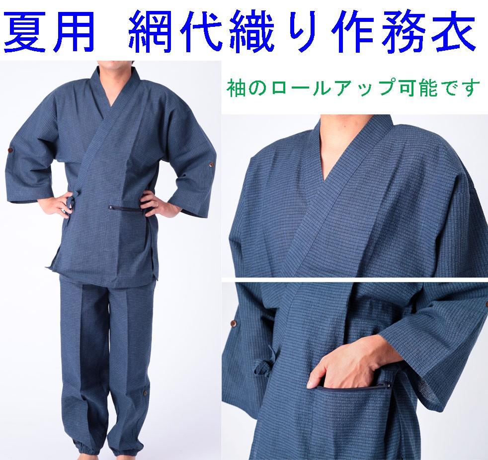 網代織り作務衣