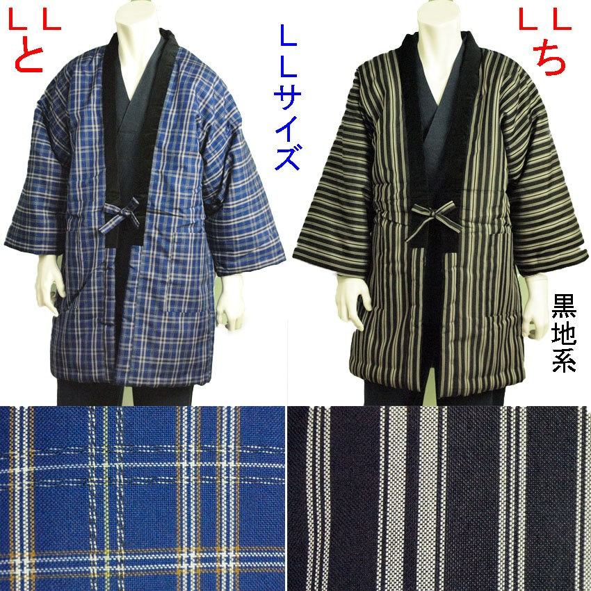 LLサイズ半纏日本製